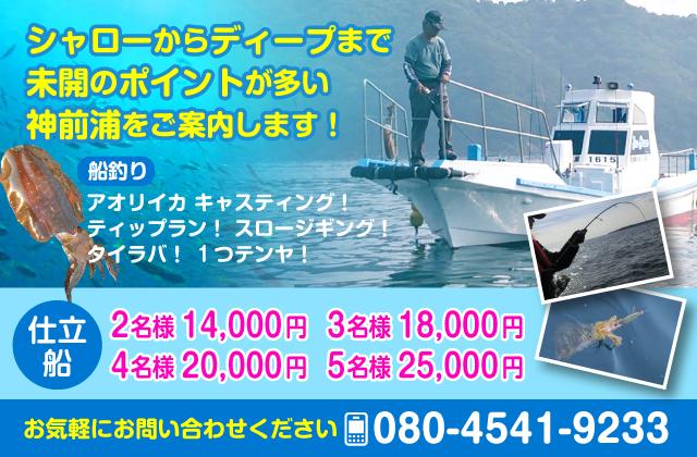 仕立て船、シ-ドリ-ム。船釣り、アオリイカ、キャスティング、ティップラン、ジギング、タイラバ、テンヤ釣り