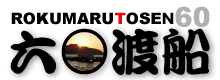 六丸渡船(六〇渡船)
