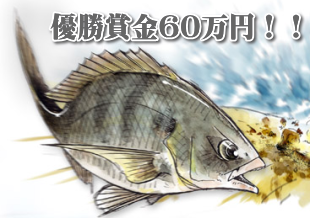 優勝賞金60万円のイメージ